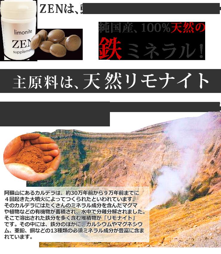 主原料は、天然リモナイト 阿蘇中岳のカルデラから湧き出る水に含まれる天然リモナイト